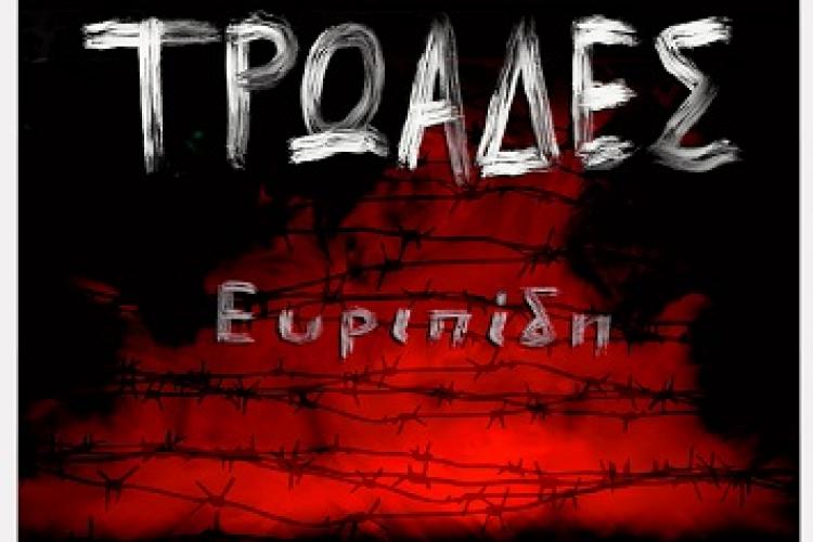Τρωάδες, Ευριπίδης, Χαϊδάρι, ΠΑΜΕ
