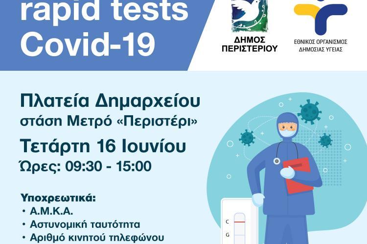 rapid test, covid19, Περιστέρι