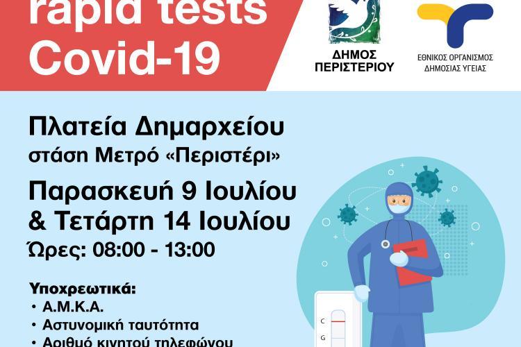 Περιστέρι, rapid test, covid 19