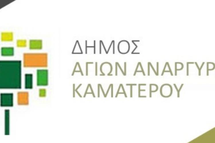Δήμος Αγίων Αναργύρων-Καματερού
