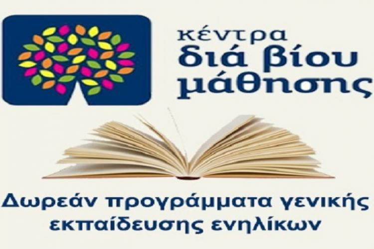 Δήμος Πετρούπολης, Κέντρα δια βίου μάθησης