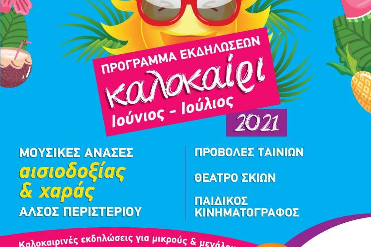 άλσος Περιστερίου, εκδηλώσεις καλοκαίρι 2021