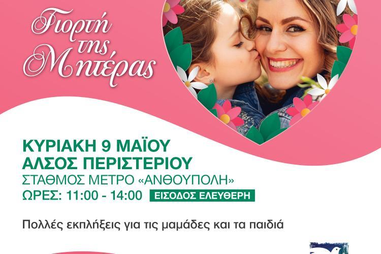 γιορτή της μητέρας, Άλσος Περιστερίου