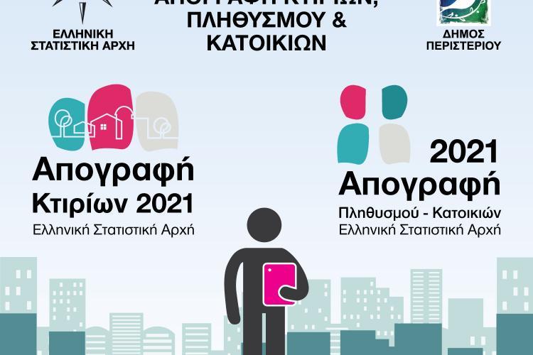 Απογραφή Κτιρίων Κατοικιών 2021,  ΕΛΣΤΑΤ , Περιστέρι
