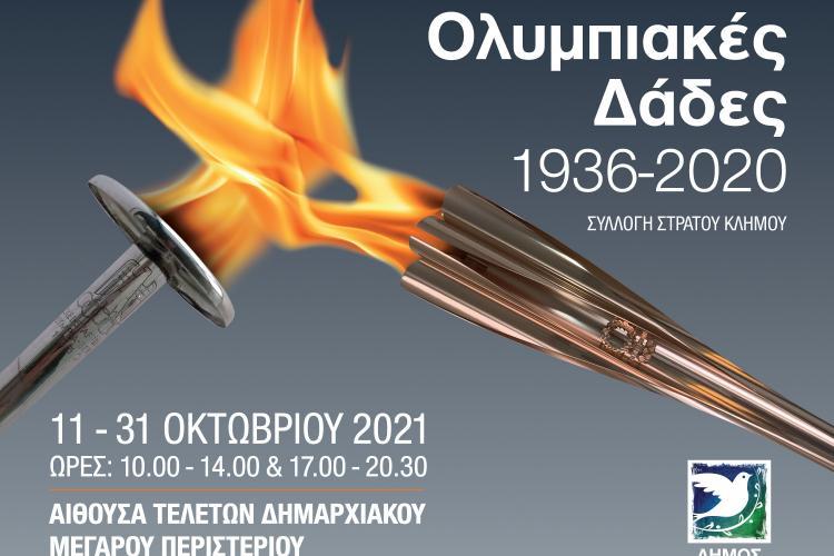"""Έκθεση """"Ολυμπιακές  Δάδες 1936-2020"""", Περιστέρι"""