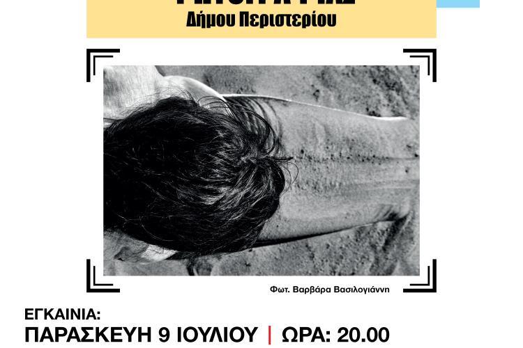 έκθεση φωτογραφίας, Περιστέρι, δήμος,  Άλσος Περιστερίου