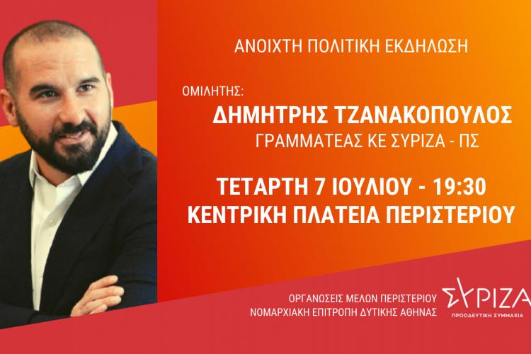 Περιστέρι, Τζανακόπουλος, ΣΥΡΙΖΑ